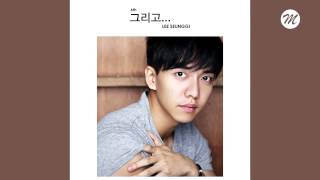 [ENG] Lee Seung Gi 이승기 _  You And Me 그대와 나 (6th album And ... 그리고...)
