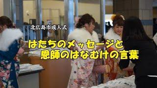 きたひろ.TV「北広島市成人式 はたちのメッセージと恩師のはなむけの言葉」