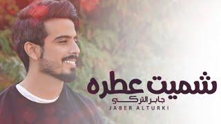 شميت عطره - جابر التركي حصرياً 2018