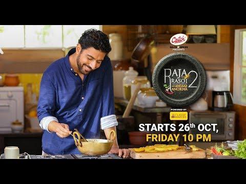 Raja Rasoi Aur Andaaz Anokha - Season 2 | Ranveer Brar | Concept Promo