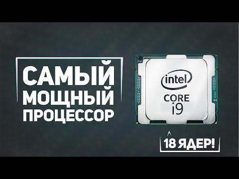 Новейший Intel Core i9 и AMD vs Intel, будет жарко