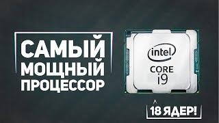 новейший intel core i9 и amd vs intel будет жарко