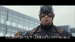 キャプテンアメリカ シビルウォー 最新予告編 解説動画 thumbnail