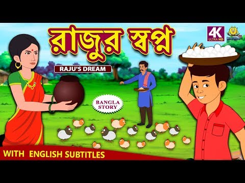 রাজুর স্বপ্ন - Raju's Dream | Rupkothar Golpo | Bangla Cartoon | Bengali Fairy Tales | Koo Koo TV