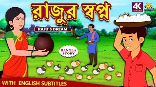 রাজুর স্বপ্ন - Raju's Dream   Rupkothar Golpo   Bangla Cartoon   Bengali Fairy Tales   Koo Koo TV