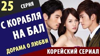 С КОРАБЛЯ НА БАЛ ► 25 Серия Корейские сериалы на русском смотреть корейские сериалы