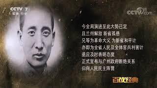 《百战经典》 20190601 春风度玉关 新疆和平解放纪实(下)| CCTV军事