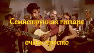 Урок игры на семиструнной гитаре.Александр Астафьев - Кузьмин.Урок 1