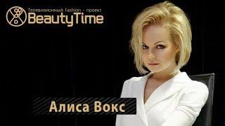 Певица, музыкант Алиса Вокс о сольной карьере, новом имидже и секретах красоты