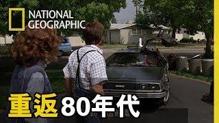 """透過電影""""回到未來""""一起來到80年代的美國,這是一段懷抱著近乎莽撞的自信打造出的紙醉金迷時期 【重返80年代】短片精華版"""