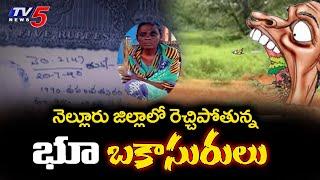 భూ బకాసురులు ఆగడాలు | Old Women Fight for Her Land in Nellore | Revenue Officer Supports