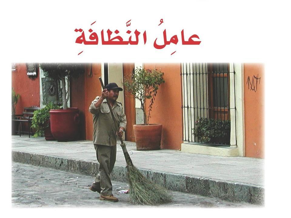 كتاب اللغة العربية للصف الثالث متوسط