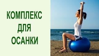 Правильная осанка за 5 минут. Простой комплекс упражнений для осанки. Йога для осанки. Yogalife(Правильная осанка за 5 минут. Йога для осанки. Делайте простой комплекс упражнений для осанки и - http://stress.hatha-y..., 2016-10-04T06:47:55.000Z)