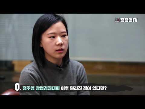[아산나눔재단_정주영 창업경진대회] 인터뷰 영상