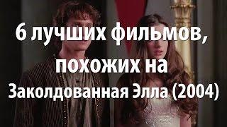 6 лучших фильмов, похожих на Заколдованная Элла (2004)