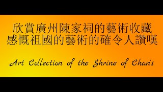 The Impressive art collection of The Shrine of Chan's in Guangzhou ...