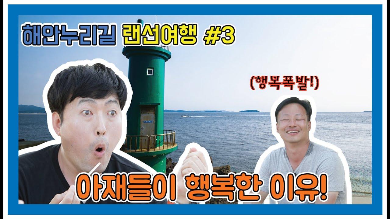 (님과함께해안누리 1탄) 3부_ 배우 이준혁의  ㄴㄹㅁ 때문에 마이 놀랬니?