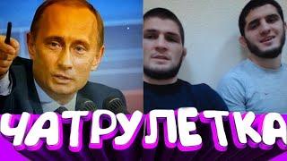 Хабиб Нурмагомедов в Чатрулетке