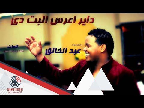 عبد الخالق داير اعرس البت دي