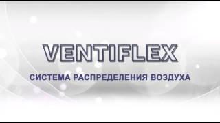 видео Вентиляционные каналы и фитинги