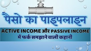 पैसो का पाइपलाइन Story About Difference of Active Income And Passive Income By ShareMarketHindi