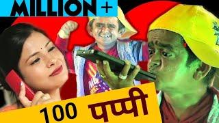 Chotu ki 100 pappiya |Hindi Comedy | Chotu Dada Khandesh Comedy Video