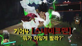 원피스 해적무쌍4 루피 (기어4 - 스네이크맨) 성능 …