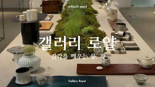 갤러리로얄 '감각을 깨우는 물, 차茶' [유미영의 리빙…