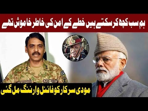Did Not Want To Retaliate at the Cost of Regional Peace:DG ISPR Last Warning To India | Express News