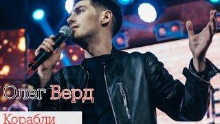 Смотреть клип Олег Верд - Корабли