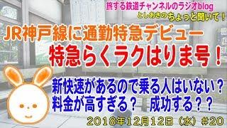 JR神戸線に特急らくラクはりま号デビュー 新快速があるのに乗る?料金が高すぎ?【としあきのちょっと聞いて!#20】