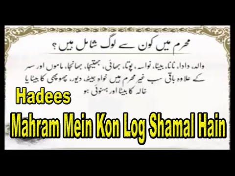 Mahram Mein Kon Log Shamal Hain | Hadees | Umrah in Islam
