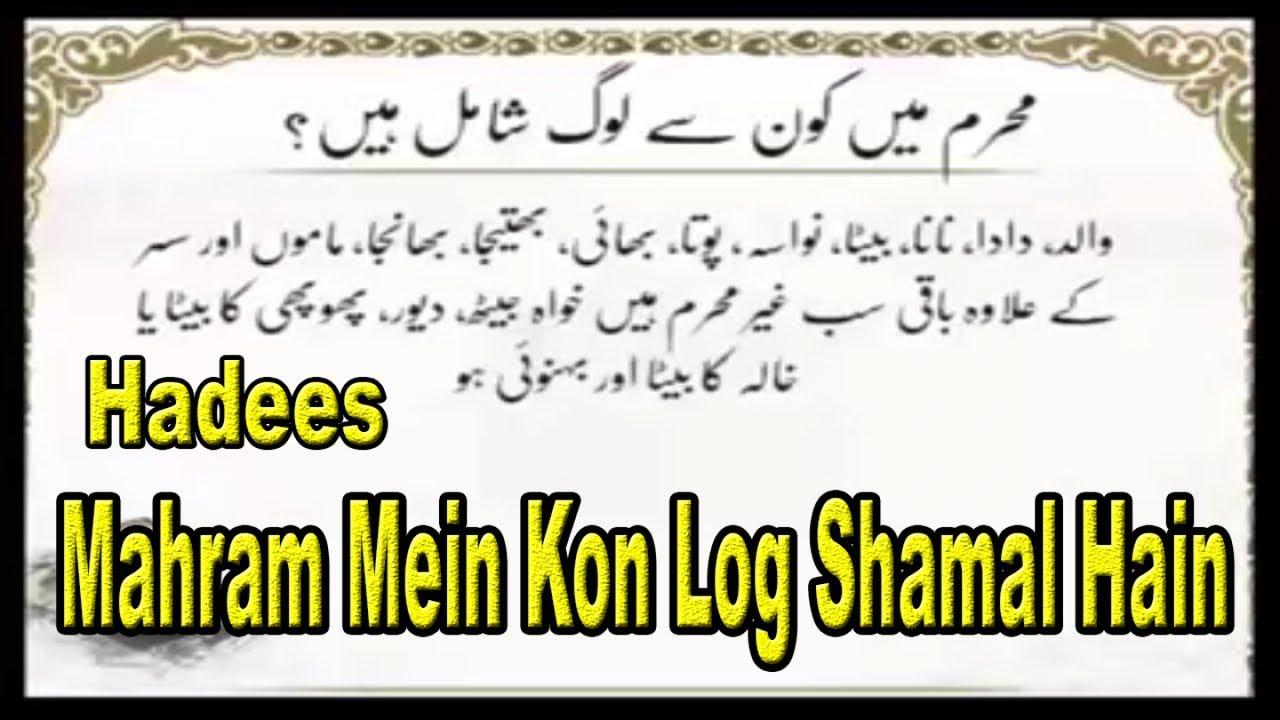 Mahram Mein Kon Log Shamal Hain | Hadees | Umrah in Islam | HD Video