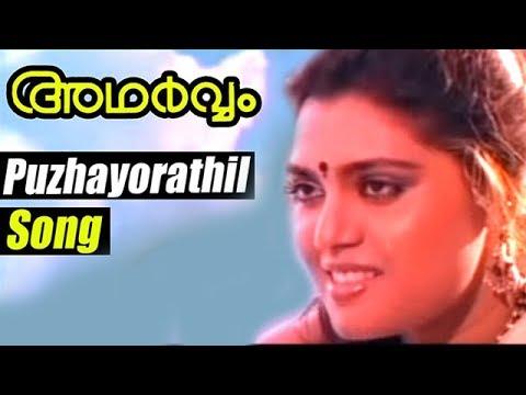 Adharvam Malayalam movie songs | Puzhayorathil song | Silk Smitha | Ilayaraja | K S Chitra