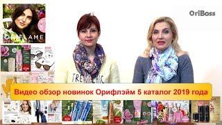 Видео обзор новинок Орифлэйм 5 каталог 2019 года