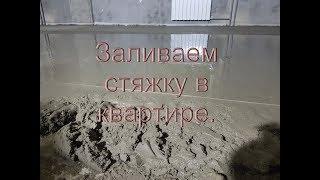 видео Стяжка пола пескобетоном