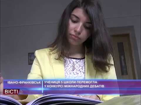 Учениця 5-ї школи перемогла у конкурсі міжнародних дебатів