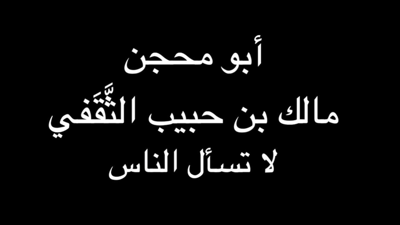 أبو محجن الثقفي لا ت س أل الن اس بصوت فالح القضاع Youtube Arabic Calligraphy Calligraphy