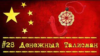 Фен шуй денежный талисман - Посылка из Китая [№28] Feng shui money talisman unboxing AliExpress(Денежный талисман: http://ali.pub/nae2h ✓ Фен-шуй монеты: http://ali.pub/jzskb ✓ Цифры и деньги в нумерологии: http://sh.st/mIy6C..., 2016-04-25T18:11:33.000Z)