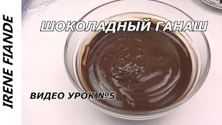 Ганаш рецепт. Самый лучший Шоколадный ганаш для торта.  Видео урок 5