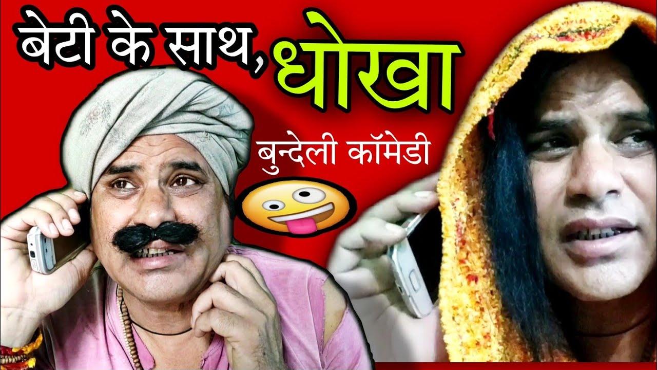 बेटी के साथ धोखा beti ke sath dhokha बुन्देली कॉमेडी Raju shukla comedy