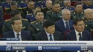 К.Токаев принял участие в расширенном заседании коллегии Минобороны РК