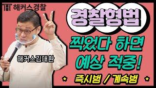 경찰공무원 형법 김대환 선생님과 함께라면 경찰준비 문제…