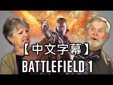 長輩反應系列 Elders React 《戰地風雲1》的預告片【中文字幕】 - YouTube