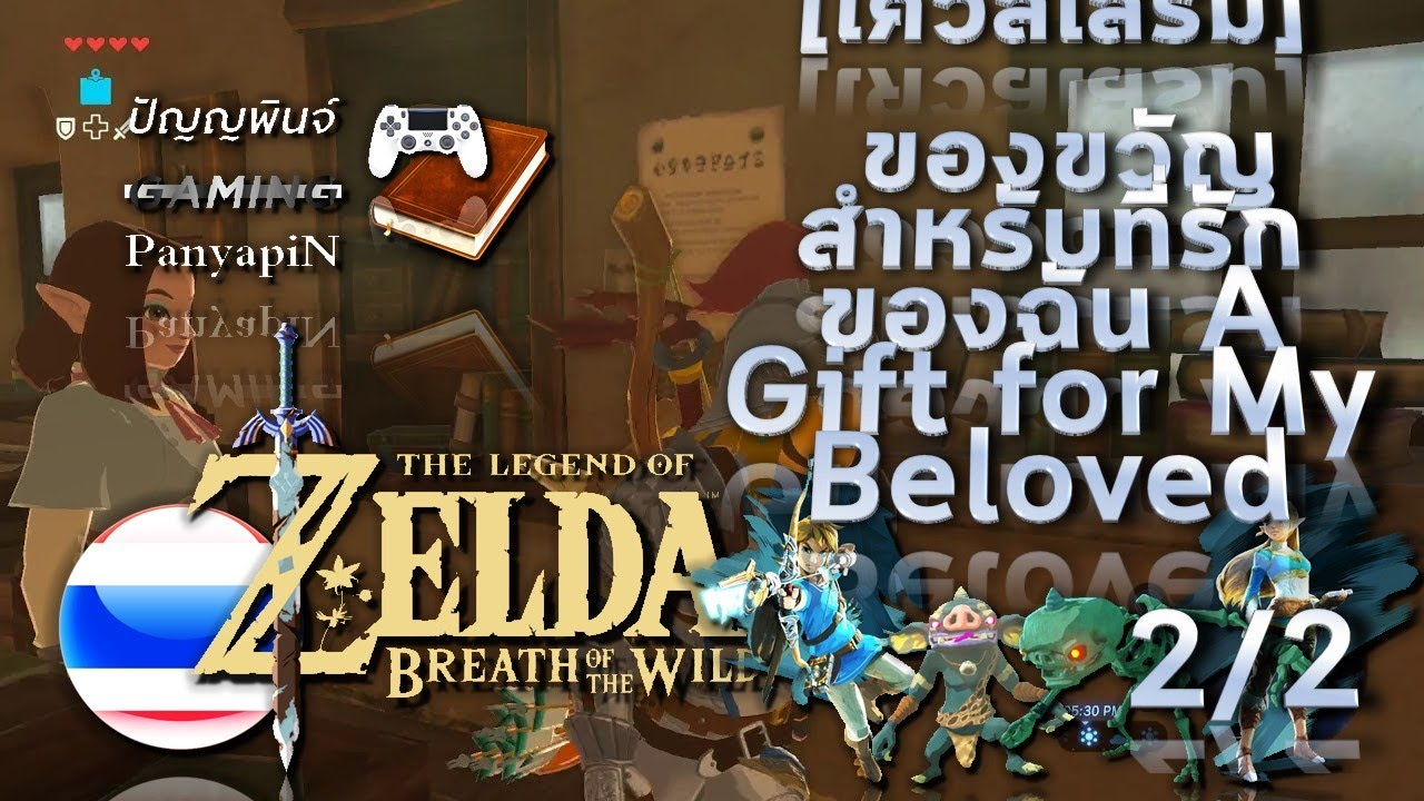 Squest Zelda Botw A Gift For My Beloved Pt22 Youtube