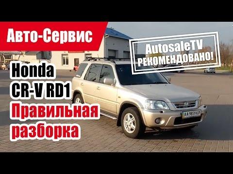 #Сервис-Рекомендовано. Honda CR-V RD1.