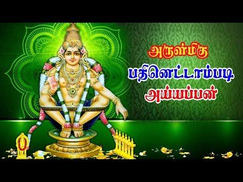 Arulmigu Pathinettam Padi Ayyappan |...
