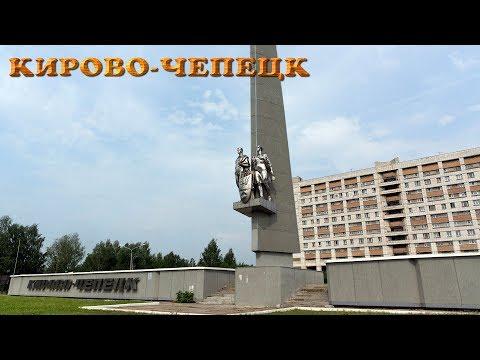 Прогулки по Кировской области: Кирово-Чепецк