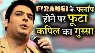 Kapil Sharma Angry on Film Critics For Claiming FIRANGI A Flop