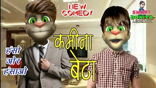Father's Day Special | बाप - बेटा। Talking Tom Hindi Video ! Funny Comedy MJO  । By Smart Duniya